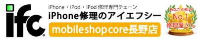iFC mobile shop core長野店<br><br /> 長野県公安委員会4 8 1 0 1 1 7 0 0 0 4 3</B>