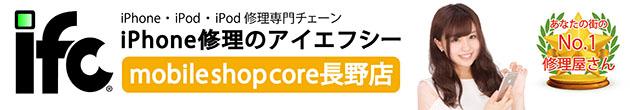 長野市 iPhone修理 買取専門iFC mobile shop core長野店